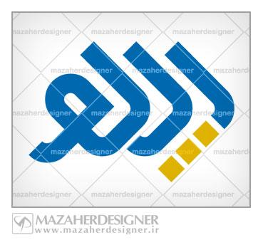 گیف مجموعه طرحهای من   Mazaherdesigner   مجموعه طرحهای لوگو ...