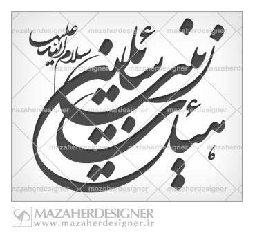 مجموعه طرحهای من | Mazaherdesigner | مجموعه طرحهای لوگو ، نشان و آرم... لوگوی هیئت سائلین زینب سلام الله علیها ...