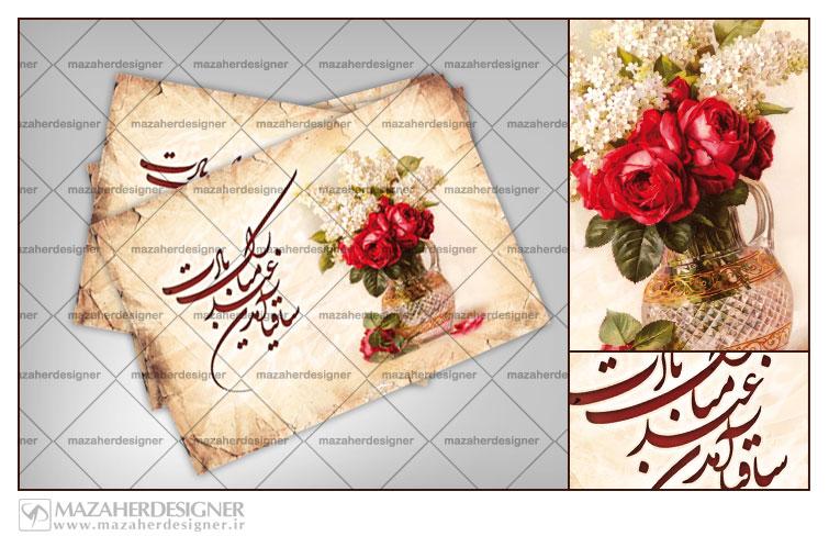 گیف مجموعه طرحهای من   Mazaherdesigner   مجموعه کارت پستال و تبریک